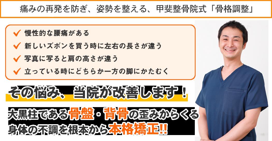 「手術はしたくない」でも治したいあなたへ! 骨盤・背骨の歪みからくる身体の不調を根元から本格矯正!熊本市で大人気の整骨院